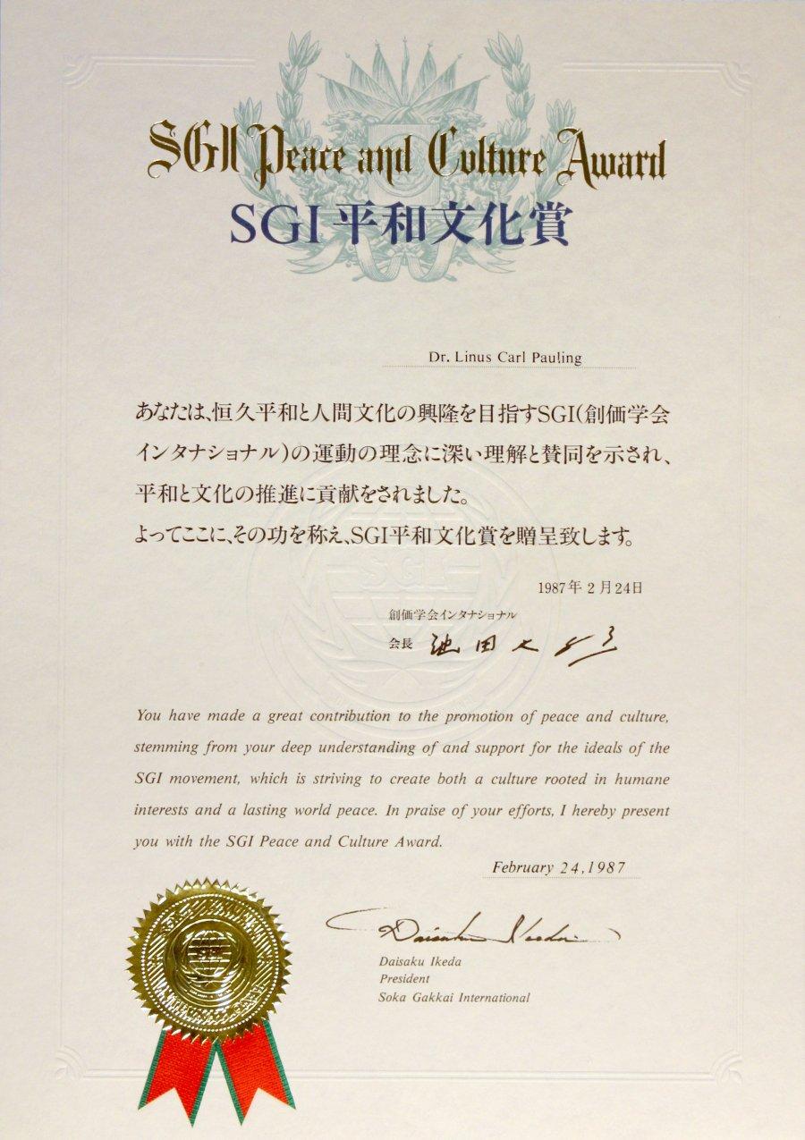 soka gakkai international 60th anniversary certificate