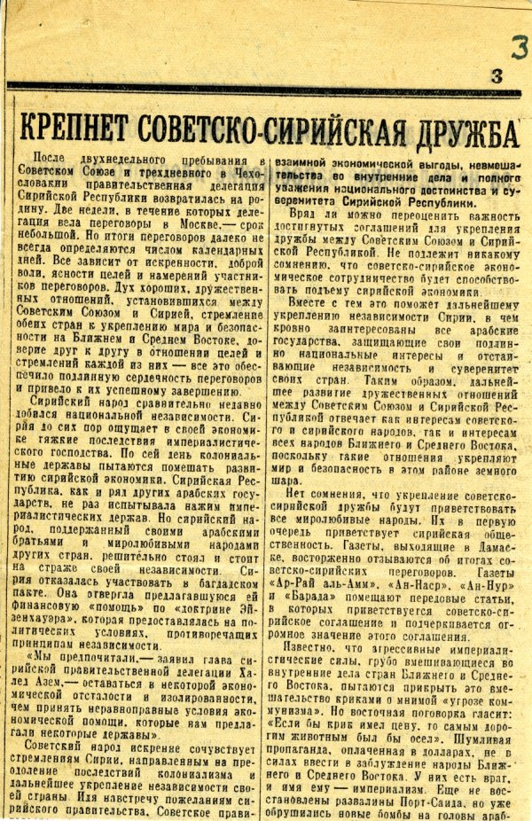 "Russian-language newspaper clipping [""Efforts of scientists should be united in struggle for prohibition of nuclear weapon""] Page 1. August 13, 1957"