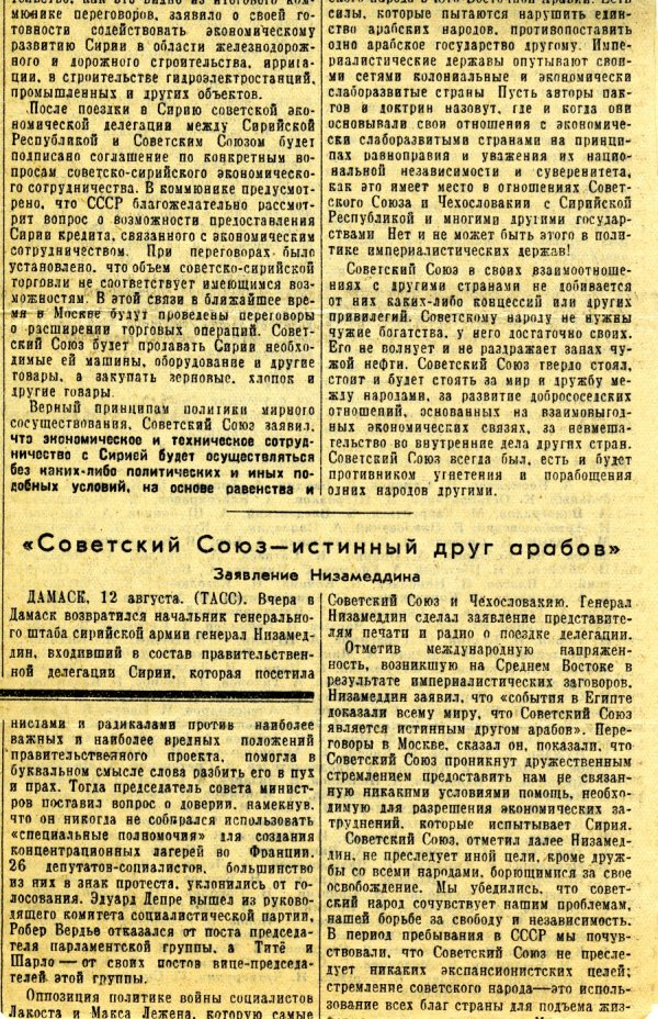 "Russian-language newspaper clipping [""Efforts of scientists should be united in struggle for prohibition of nuclear weapon""] Page 2. August 13, 1957"
